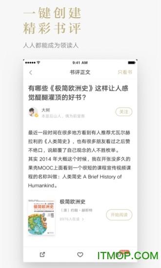 网易蜗牛读书iOS平板 v1.8.11 苹果版 2