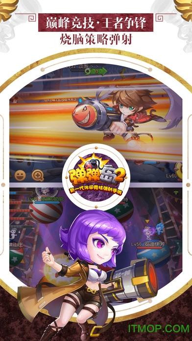弹弹岛2苹果端(暂未上线) v2.9.9 iPhone版 3