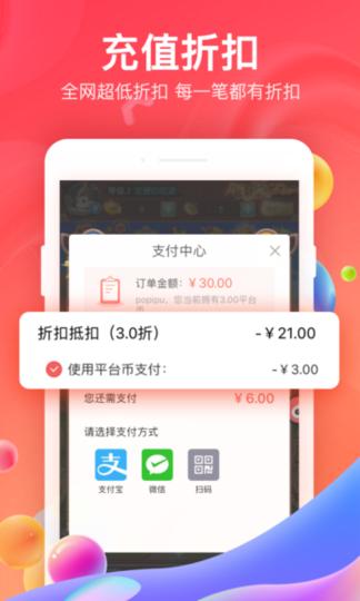 66手游平台 v2.6.0 官网安卓版 2