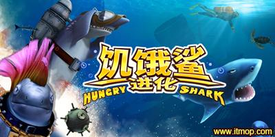 饥饿鲨游戏