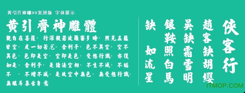 黄引齐神雕字体 ttf版 0