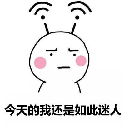 眼镜图片wifi接收信号卡通戴头顶搞笑表情无线的图片