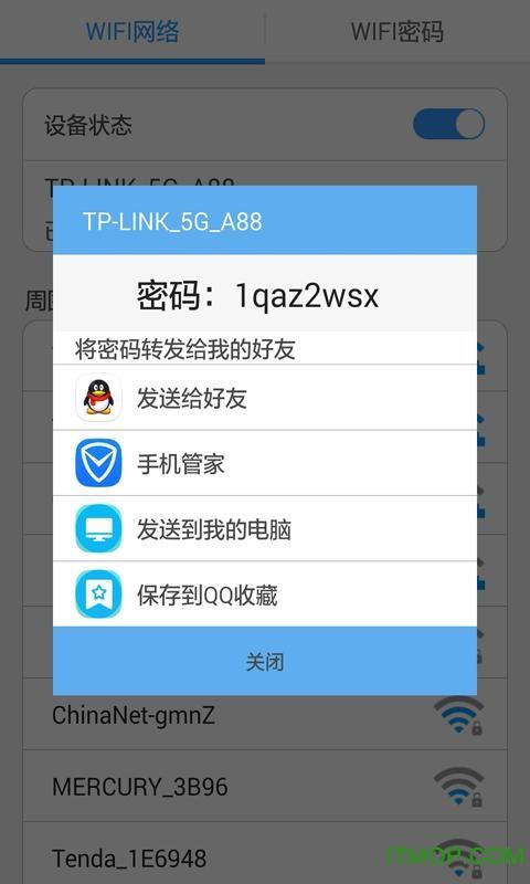 wifi杀手软件 v2.3.2 安卓版 2