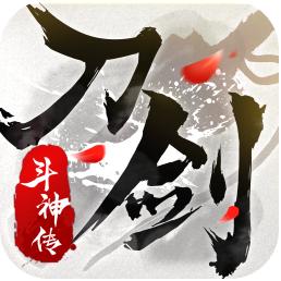 刀剑斗神传手游官方