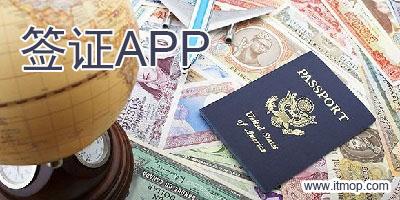 签证app