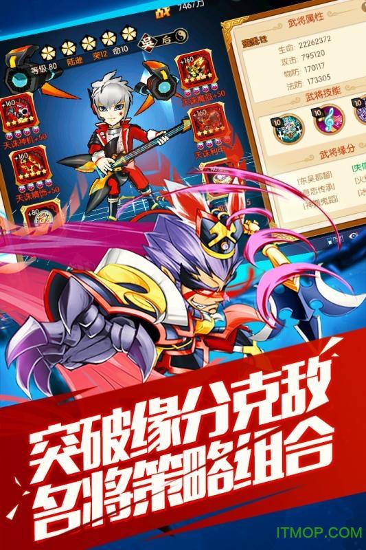 炫斗英雄游戏九游版 v2.1.0 安卓版 3