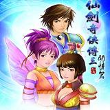 仙剑奇侠传3外传问情篇游戏