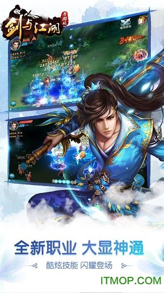 剑与江湖果盘版