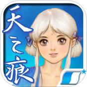 轩辕剑叁外传天之痕苹果版