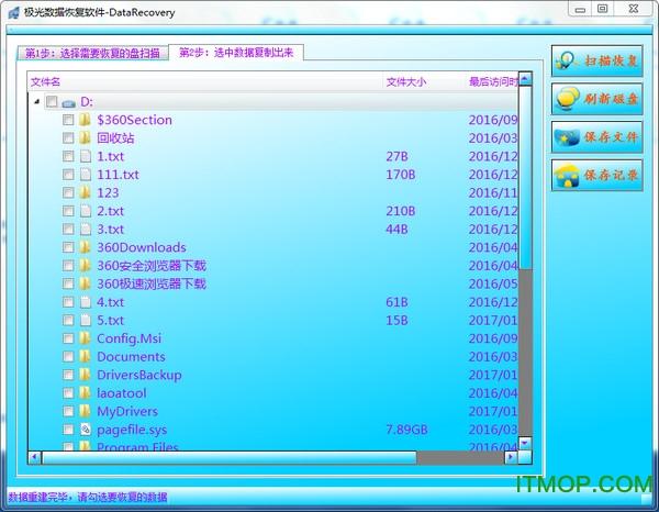 极光数据恢复软件 v2.4 绿色免费版 0