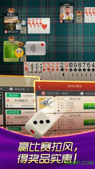 哈狗温州3缺1游戏 v3.5 官网安卓版 1