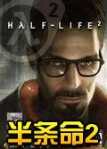 半�l命2完整中文版(Half-Life 2)