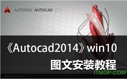 cad2014破解版win10免费版
