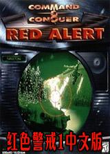 红色警戒1.006