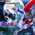 风色幻想3罪与罚的镇魂歌游戏(Wind Fantasy 3)