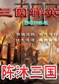三国群英传2陈沐版1.68