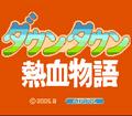 热血物语(经典FC游戏)
