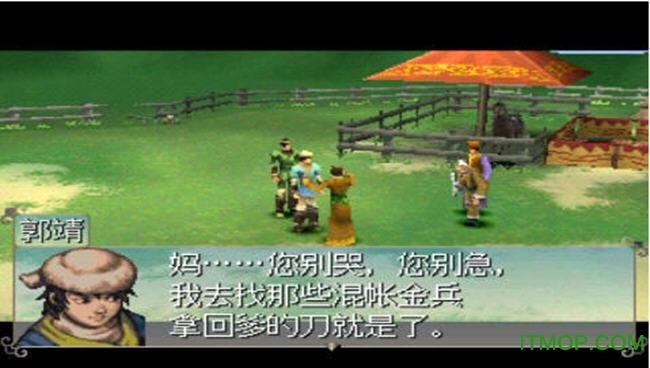 ps射雕英雄传游戏 中文版 0