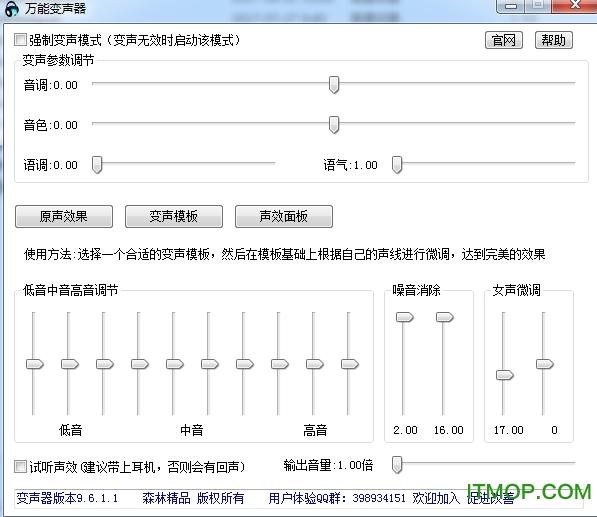 绝地求生变声器软件 v9.6.6.1 电脑绿色版 0