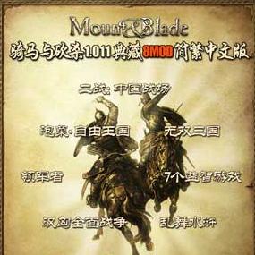 骑马与砍杀中华乱世mod