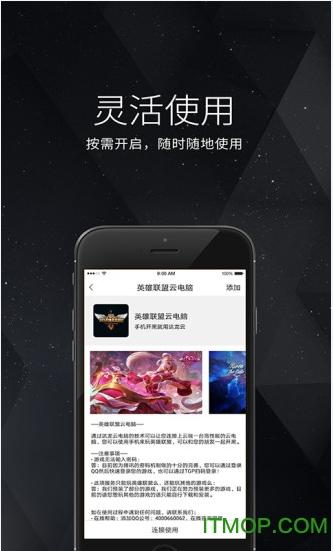 �_��云��X�O果豪�A版 v3.1.18 iPhone版 3
