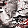 天诛4游戏中文版(PSP移植)