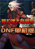 dnf��C版20.0最新版本