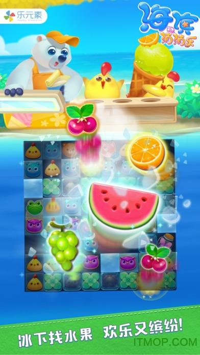 海滨消消乐ios v1.40 官网iphone版 2
