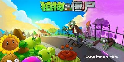 植物大战僵尸1中文版下载_植物大战僵尸破解版_植物大战僵尸单机版