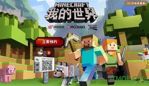 Minecraft我的世界网易版 v1.12.4.60355 腾博会诚信为本版 1