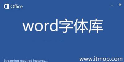 word字体