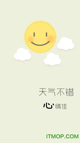mine天气 v1.0.6 安卓版0