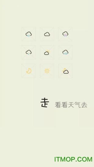 mine天气 v1.0.6 安卓版3