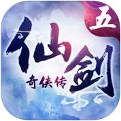 仙剑奇侠传五苹果手机版