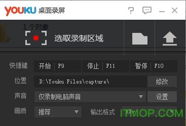 优酷桌面录屏 v7.0.2 绿色版 0