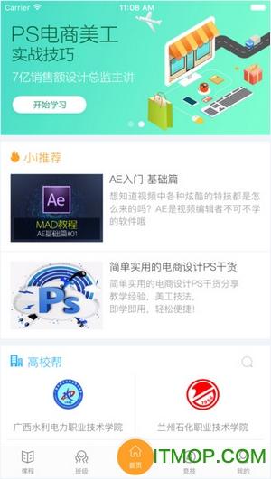 i博导PC登录版 v7.4.2 最新官方版 0