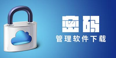 密码管理软件哪个好_密码管理软件下载_密码管理工具