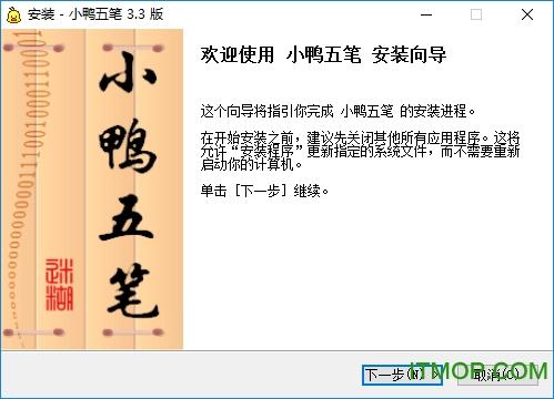 小鸭五笔绿色版 v3.2.1016 简体中文免安装版 0