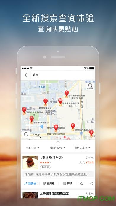 搜狗地图苹果手机版