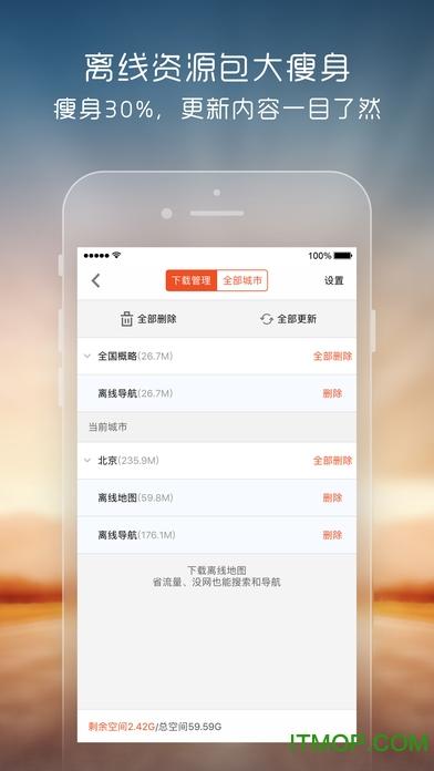 搜狗地图苹ios版 v10.6.1 iphone官网版 0