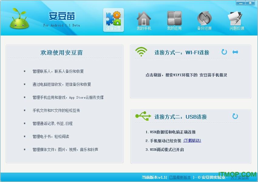 安豆苗同步助手pc版 v3.6 电脑正式版 0
