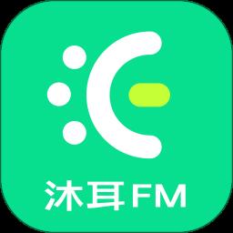 沐耳FM收音机手机版