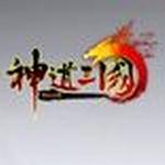 九游神道三国手机游戏