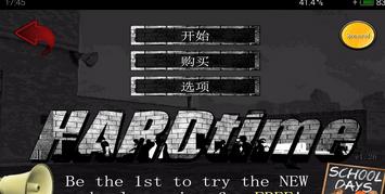 �D�y�r刻中文版(hard time) v1.410 �h化�o�嘲� 1
