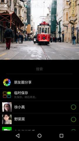 微信6.6.6官方版本 v6.6.6 官方安卓版1