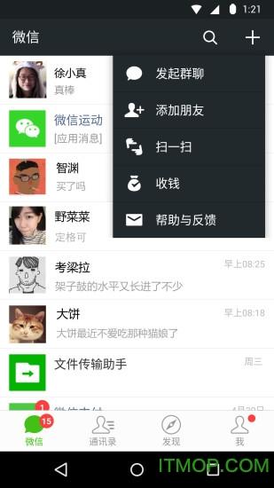 微信6.6.6官方版本 v6.6.6 官方安卓版 3