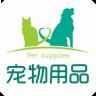 宠物用品商城手机版
