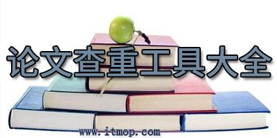 论文查重软件下载_论文查重工具_免费论文检测软件下载