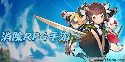 消除RPG