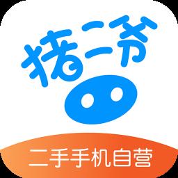 猪二爷app(二手手机)